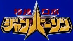 Janperson Logo