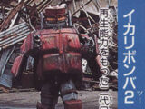 Combat-Mecha Ikari-Bomber 2