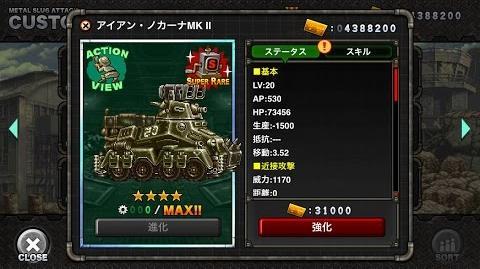 アイアン・ノカーナMK II :MSA ユニット紹介