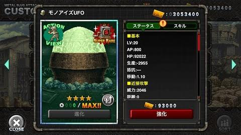 モノアイズUFO:MSA ユニット紹介