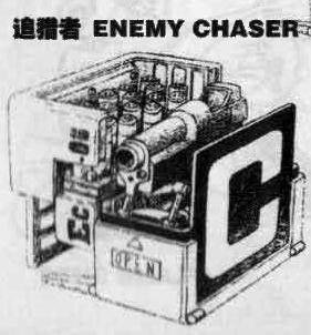 Enemychaser