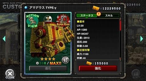 アマデウス Type γ:MSA ユニット紹介