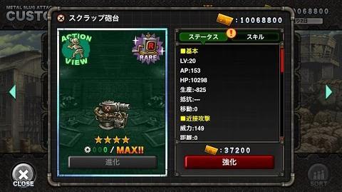 スクラップ砲台:MSA ユニット紹介