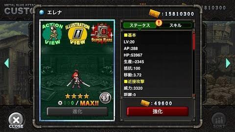 エレナ:MSA ユニット紹介