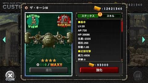ザ・キーシIII:MSA ユニット紹介