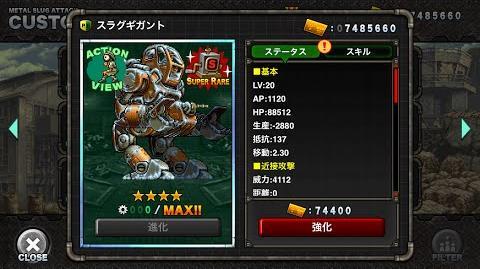 スラグギガント:MSA ユニット紹介