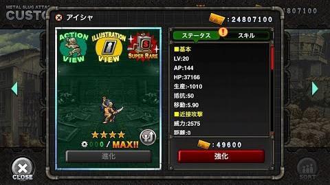 アイシャ:MSA ユニット紹介