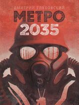 Метро 2035 Обкладенка