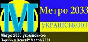 Метро 2033 Банр серп 2013