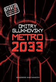 Metro 2033 - grecka okładka