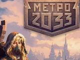 Metro 2033 (VK)