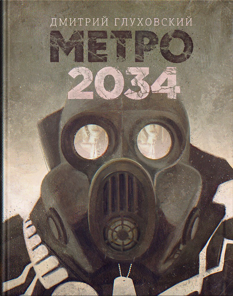 Metro 2034 (2015 hardcover).jpg