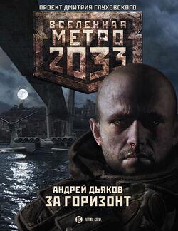 Za horyzont rosyjska okładka