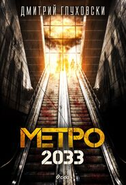 Metro 2033 Bulgarian 2nd cover
