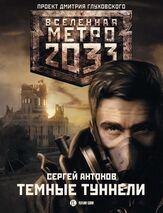 Universe of Metro