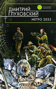 2005Metro2033cover