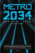 Metro 2034 Korean Cover