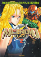 Metroid Volume 2 ETC