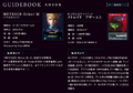MOM guides on Metroid.jp.png