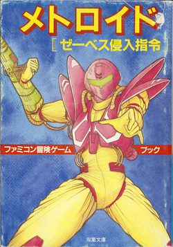 Metroid Zebes Shinnyuu Shirei