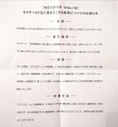 Manual Oficial de Nintendo para Metroid Other M glitch