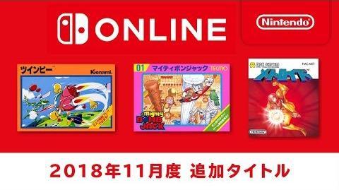 ファミリーコンピュータ Nintendo Switch Online 追加タイトル 2018年11月