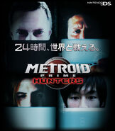 Metroid Prime Hunters - Japanese promo poster