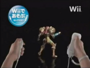 NPC MP1 Jap commercial Samus