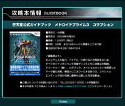 MP3 JP Guidebook