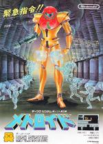 Metroid Poster M1