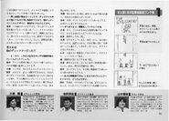 Super Metroid JP interview (VGM scans of pages 86-95) 7