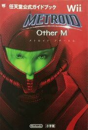 Manual Oficial de Nintendo para Metroid Other M funda