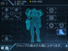 Samus Screen 02 MSR