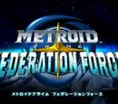 メトロイドプライム フェデレーションフォース