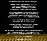 Hip Tanaka Metroid 30 message (JP)