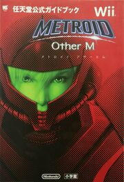 JP Other M Guide Slipcover