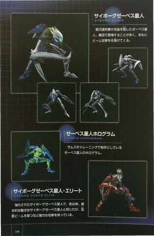 File:JP Other M Guide 164.jpg