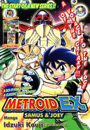Metroid EX Samus y Joey portada