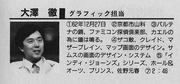 Toru Osawa JP guide