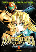 Metroid ch01 Cover