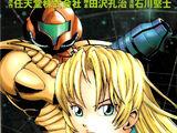 Metroid-Manga