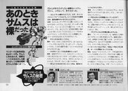 Super Metroid JP interview (VGM scans of pages 86-95) 6