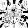 1986 Manga Fangirls