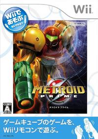 New Play Control! Metroid Prime - Boxart 01