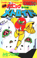 Metroid Guide-Manga cover
