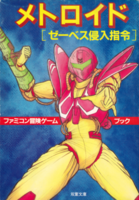 Metroid Zebes Shinnyuu Shire