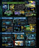 FAMITSU - Metroid Prime Federation Force page 2