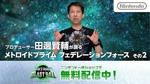 プロデューサー田邊賢輔が語る 「メトロイドプライム フェデレーションフォース」 その2