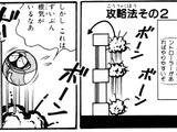 Turbo Bomb