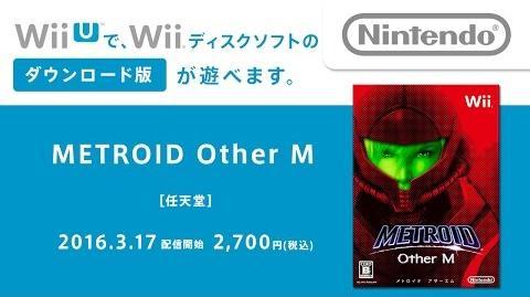 METROID Other M 紹介映像 (Wii U ダウンロードソフト)
